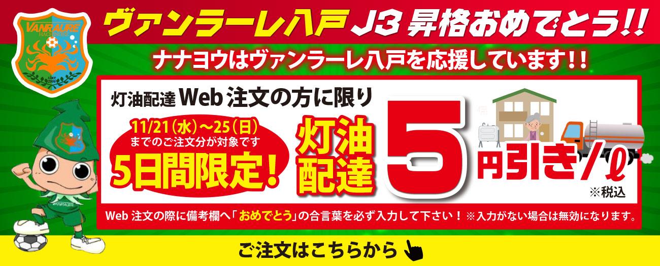ヴァンラーレ八戸 J3 昇格おめでとうキャンペーン!